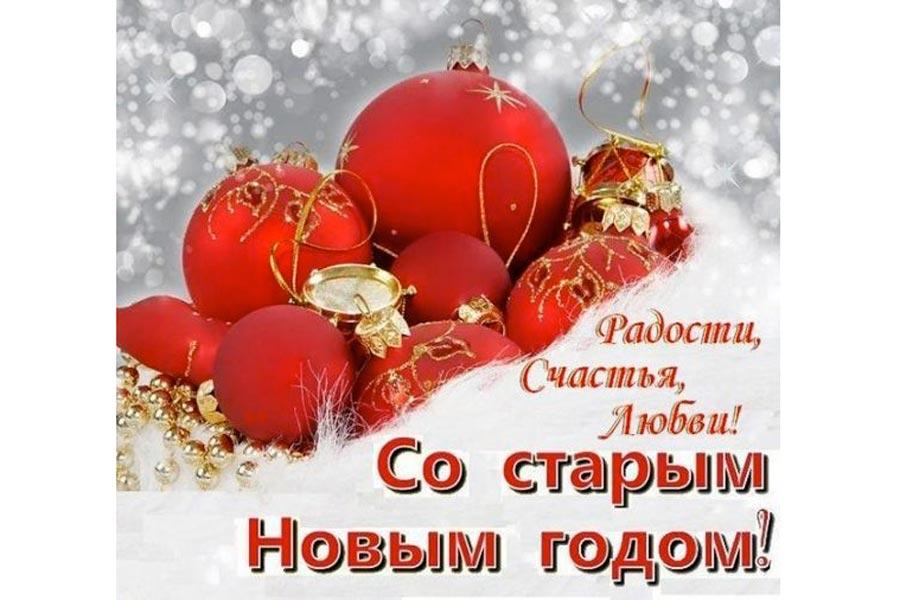 Любимой поздравления со старым новым годом