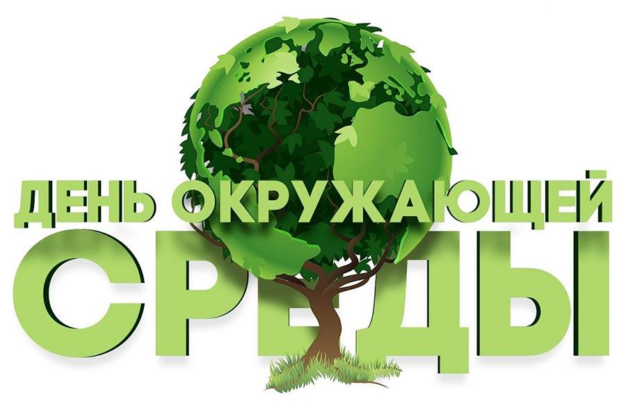 Сегодня - Всемирный день окружающей среды и День эколога в России