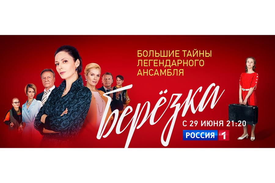 С 29 июня в 21:20 телеканал «Россия 1» начинает показ многосерийного фильма «Березка» о легендарном танцевальном ансамбле