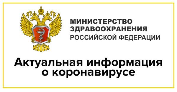 Минздрав открыл на своем официальном сайте раздел, посвященный коронавирусу