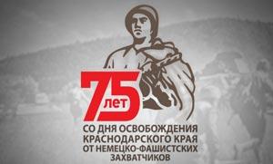 75-лет со дня освобождения Краснодарского края от немецко-фашистских захватчиков