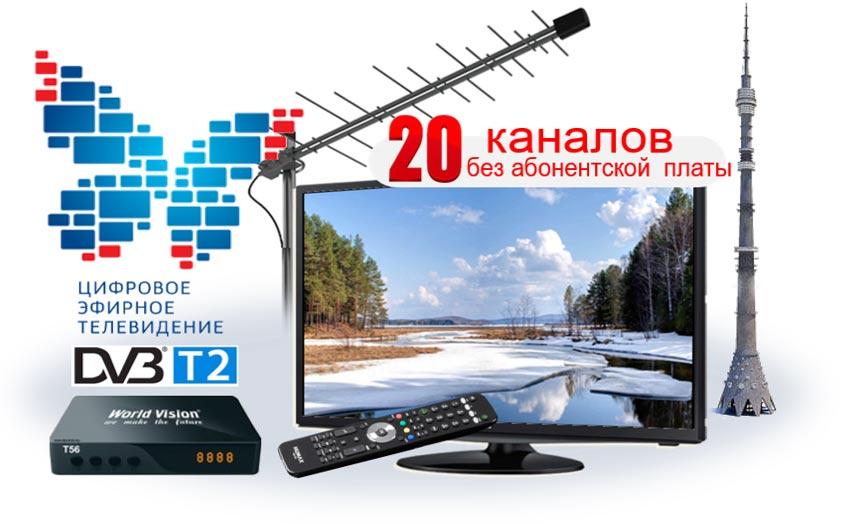 Цифровое ТВ 2