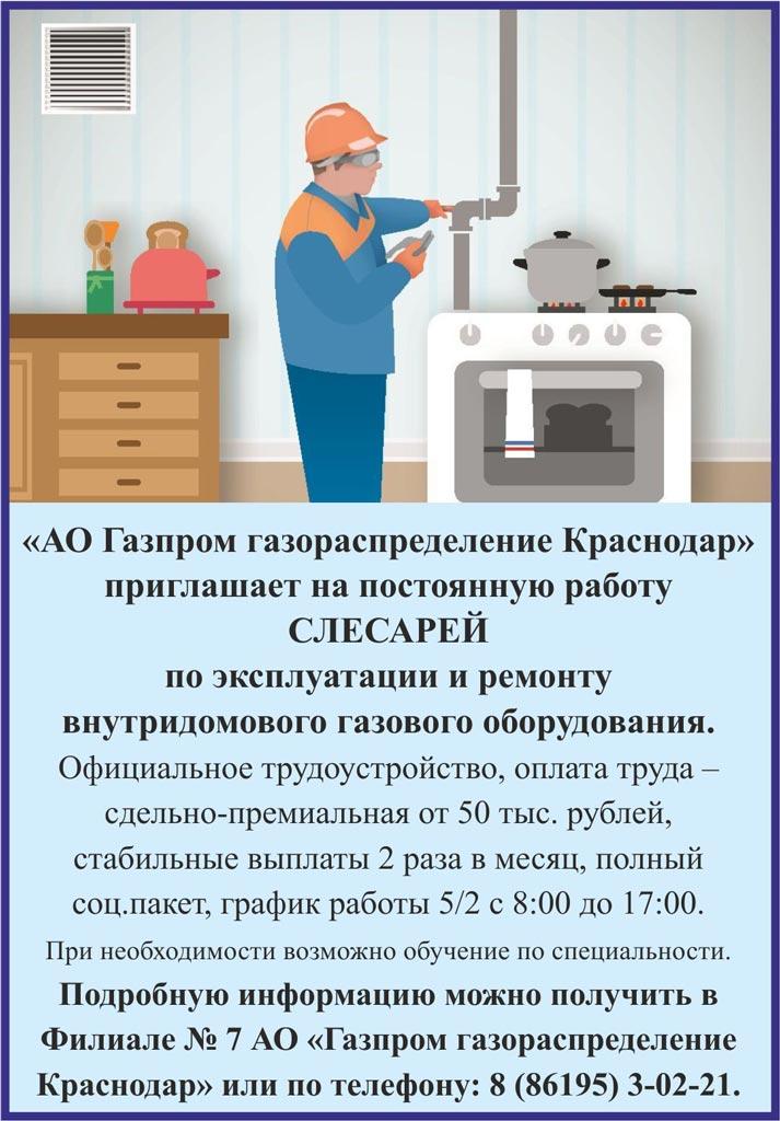 «АО Газпром газораспределение Краснодар» приглашает на постоянную работу
