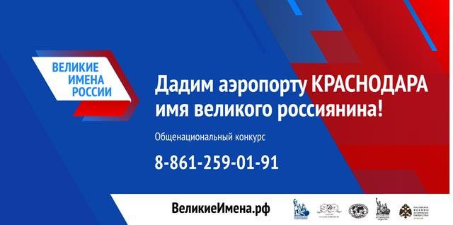 Назови аэропорты Сочи, Краснодара и Анапы именами великих россиян!